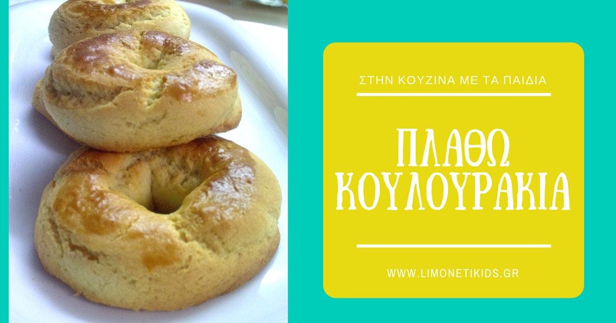 Συνταγή για πασχαλινά κουλούρια ftiaxnoume pasxalina koulouria me ta paidia