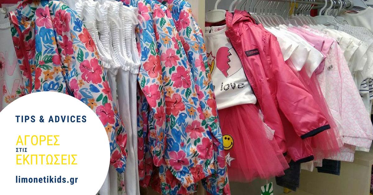 Ψωνίζοντας παιδικά ρούχα στις εκπτώσεις, συμβουλές και tips