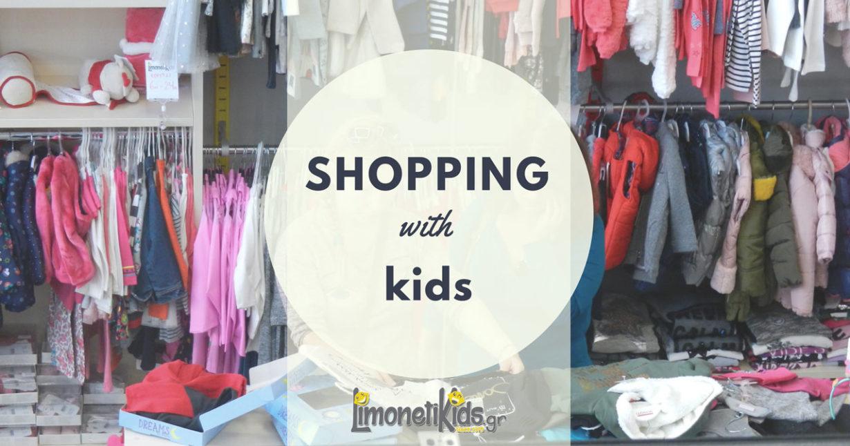 Ψωνίζοντας παιδικά ρούχα με τα παιδιά