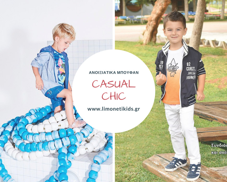 casual και κομψά παιδικά μπουφάν για την Άνοιξη chic anoixiatika paidika mpoufan