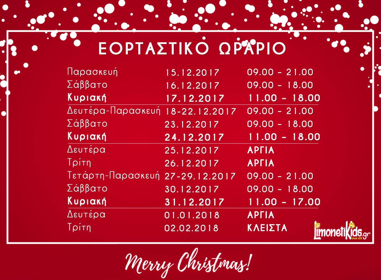 Εορταστικό ωράριο Χριστούγεννα 2017 eortastiko orario xristougenna 2017 limonetikids