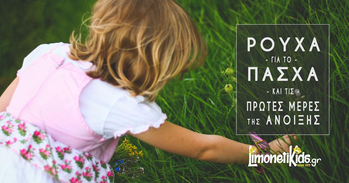 Παιδικά ρούχα για το Πάσχα paidika rouxa gia to pasxa kai tin anoixi