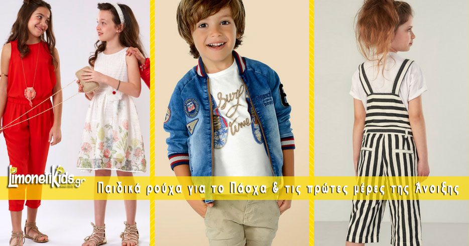Παιδικά ρούχα για την άνοιξη και το Πάσχα paidika rouxa gia to pasxa 94f3c6d7e71