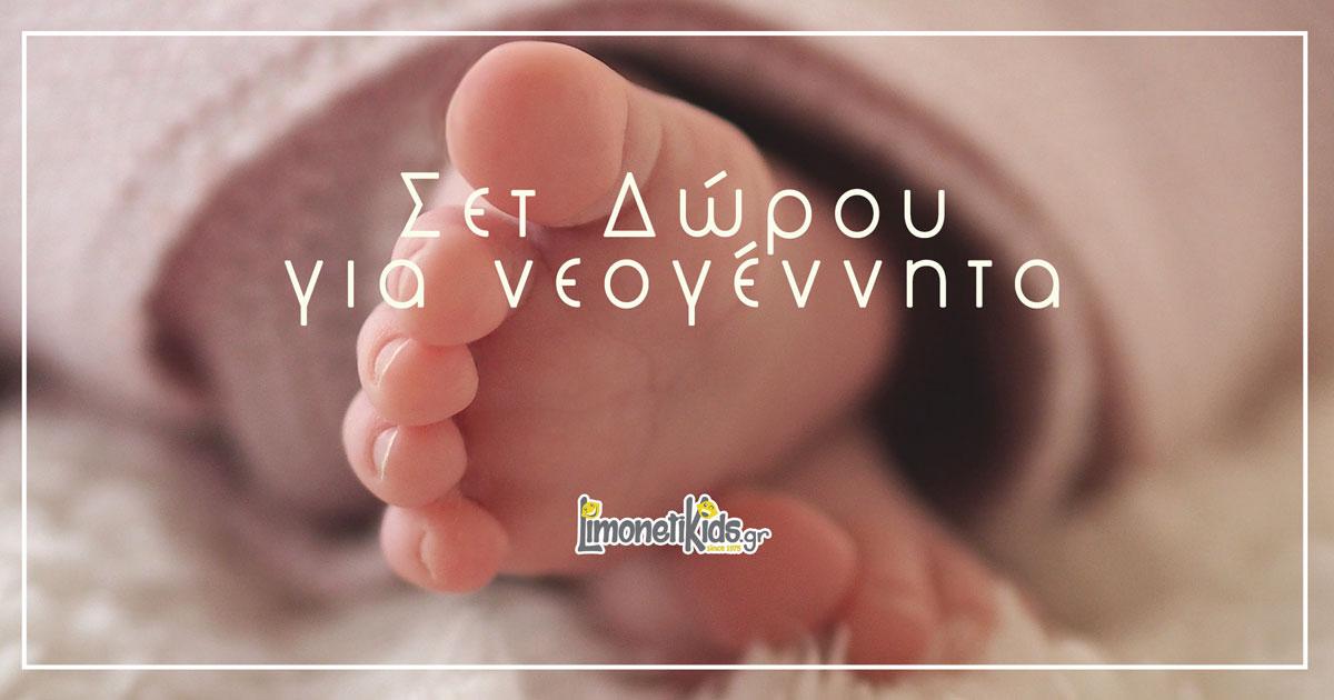 Δώρα για νεογέννητα protaseis dorou set gia neogennita mora
