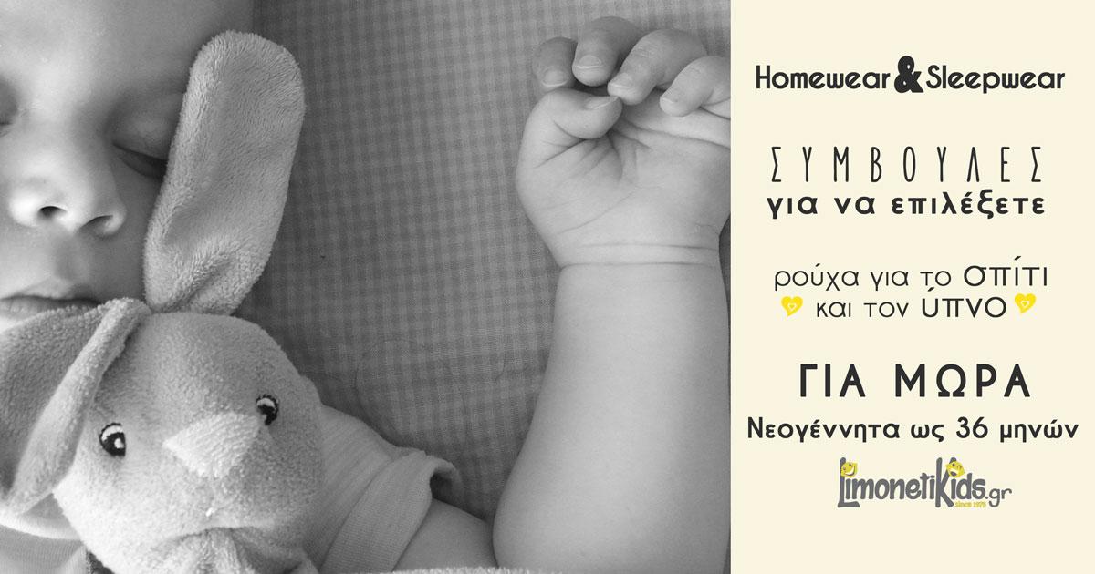 Συμβουλές αγοράς για παιδικά ρούχα για το σπίτι και τον ύπνο sleepwear rouxa gia ton ipno