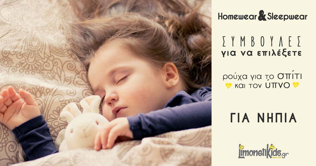 Πυτζάμες για παιδιά και ρούχα για το σπίτι