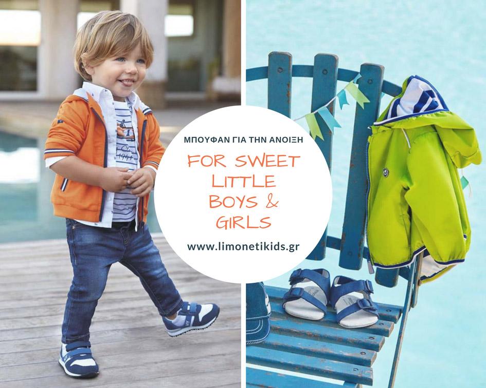Ανοιξιάτικα μπουφάν για αγόρια και κορίτσια sweet little boys' & girls' jackets for spring