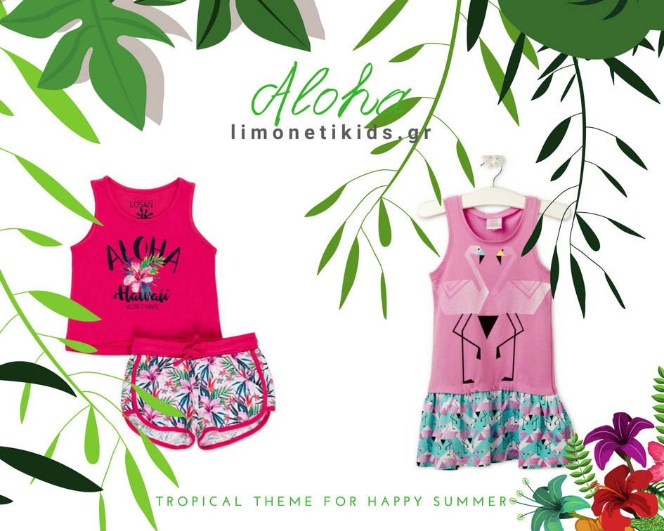 Aloha και καλό καλοκαίρι με απίθανα ρούχα για κορίτσια σε tropical style