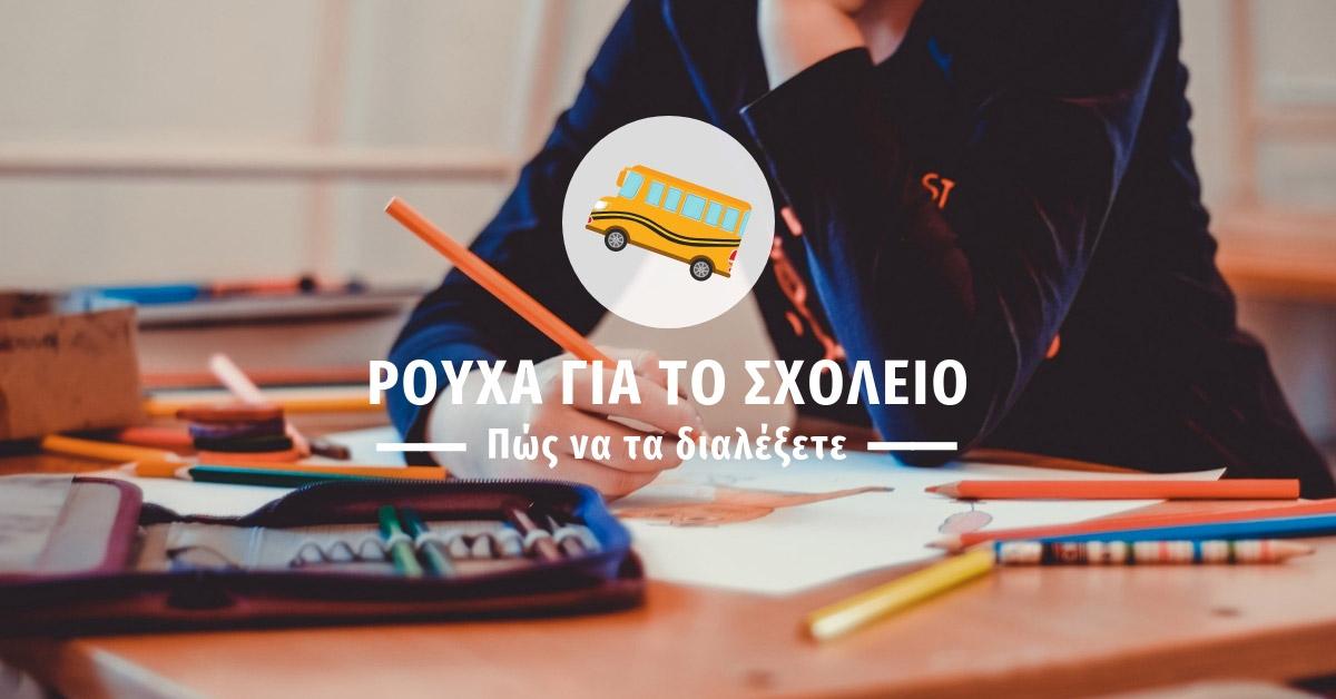 ρούχα για το σχολείο rouxa gia to sxoleio pos na dialexete