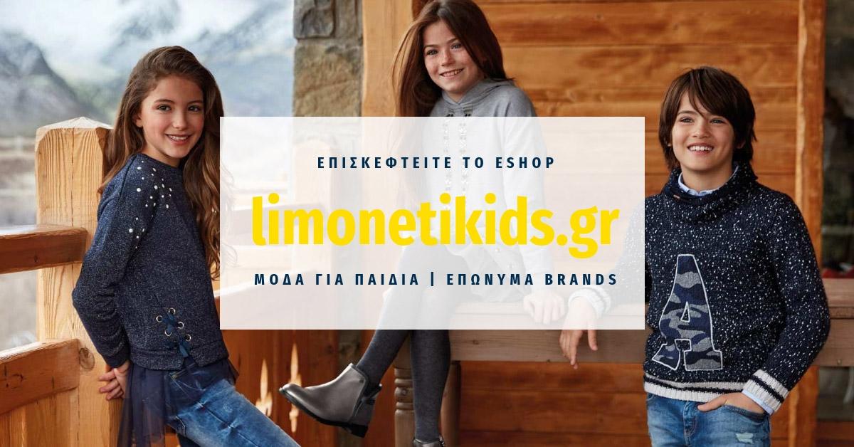af54e08efd22 Παιδικά ρούχα LimonetiKids
