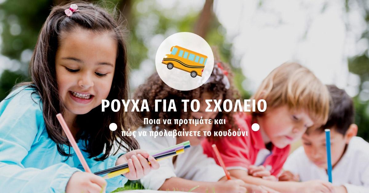 ρούχα για το σχολείο, συμβουλές για να τα επιλέγετε και tips για να μην αργείτε το πρωί rouxa gia to sxoleio kai tips proetoimasias gia na min argeite to proi